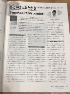 月刊・人事マネジメント2017年1月号